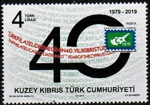 TURKISH CYPRUS 2019 - 40TH ANNIVERSARY OF PHILATELIC ASSOCIATION - UMM