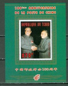CHAD 1996 CHINA POST #646A SOUV, SHEET...MNH...$2,25