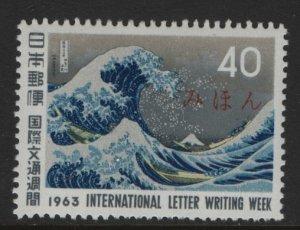 JAPAN 800 MNH (MIHON) GREAT WAVE OFF KANAGAWA 1963