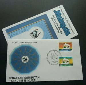 Malaysia 15th Century Of Hijrah 1980 Islamic MosqueReligious FDC *c scan *rare