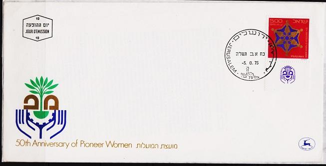 Israel. 1975 FDC. S.G.612 Fine Used