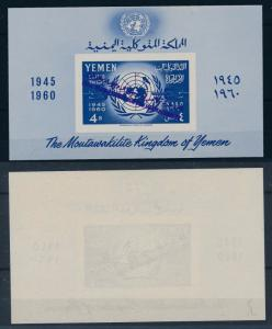 [35755] Yemen 1964 15 Year United Nations Overprint by hand in purple SS MNH VF