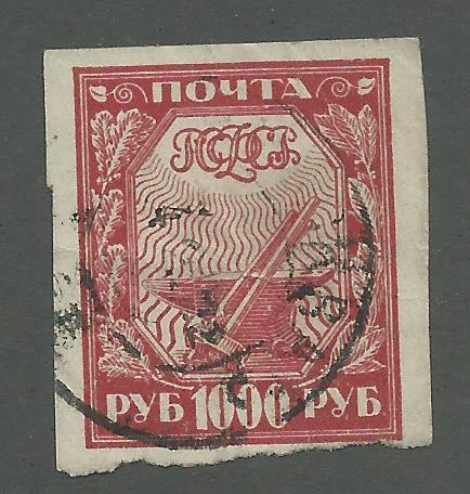 Russia SC #186 Used