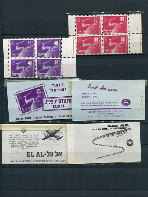 Israel   Scarce booklet  Mint VF  NH - Lakeshore Philatelics