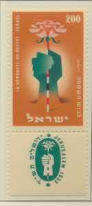 Israel Stamp Scott #79, Mint Never Hinged, With Tab - Free U.S. Shipping, Fre...