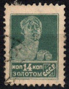Russia #286 F-VF Used CV $2.50 (X7105)