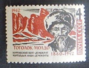 SU, Togolok Moldo, 1860-1942, (1237-T)