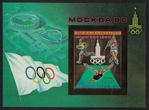 Central African Empire Moscow Olympic Games MS 1500f GOLD FOIL IMPERF 1979