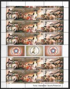 1976 Barbuda 244 American Revolution Bicent. Complete sheet of 15 + 3 labels