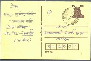 India Postal Stationery Tiger 15 Kekri Bazar cds