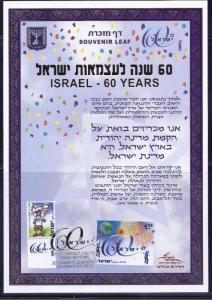 2008 STAMPS ISRAEL 60 YEARS INDEPENDENCE SOUVENIR LEAF CARMEL # 551