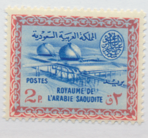 Saudi Arabia Stamp Scott #229, Mint Never Hinged - Free U.S. Shipping, Free W...