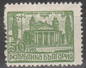 Bulgaria #583  F-VF Unused  (K1520)
