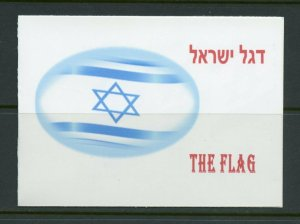 ISRAEL SEMI-OFFICIAL THE ISRAEL FLAG TAB ROW BOOKLET COMPLETE MINT NH