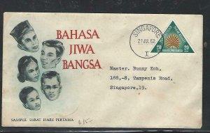 SINGAPORE  (PP3009B)1962 MALAYSIA TRIANGLE STAMP 20S CACHETED FDC, SINGAPORE I