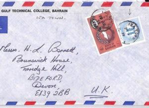 Bahrain GULF Technical College Superb *ISA TOWN* 1979 CDS Air Cover SCARCE CA508