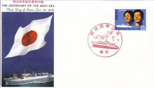Japan # 943 First Day Cover, Centenary of Meiji Era