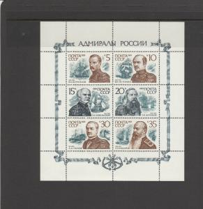 RUSSIA 5850 SOUVENIR SHEET MNH 2019 SCOTT CATALOGUE VALUE $3.00