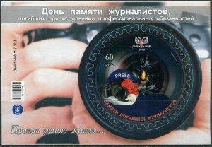 DNR 2018. In memory of the dead journalists (MNH OG) Souvenir Sheet