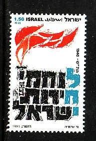 Israel-Sc#1099 -unused NH set-Lehi-1991-
