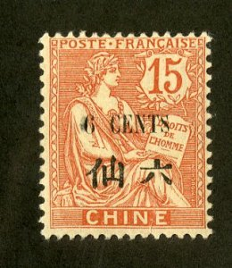 FRENCH OFFICE IN CHINA 59 USED SCV $3.40 BIN $.75 (TEAR) ANGEL