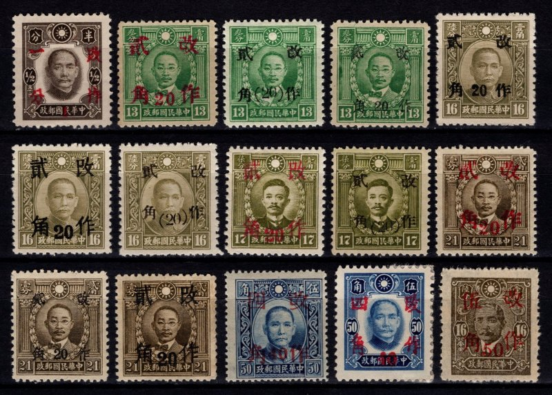 China 1942 Republic, Provincial Surch. with variations, Part Set [Unused]