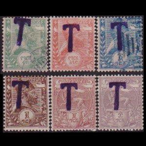ETHIOPIA 1905 - Scott# J8-13 Emperor Opt. 1/4-8g LH