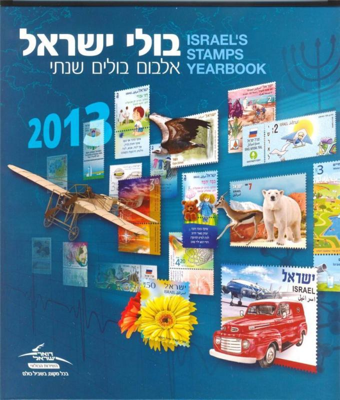 ISRAEL 2013 COMPLETE YEAR 35 STAMPS + 4 SOUVENIR SHEETS IN IPS ALBUM