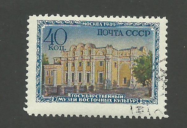 Russia SC #1450 Used