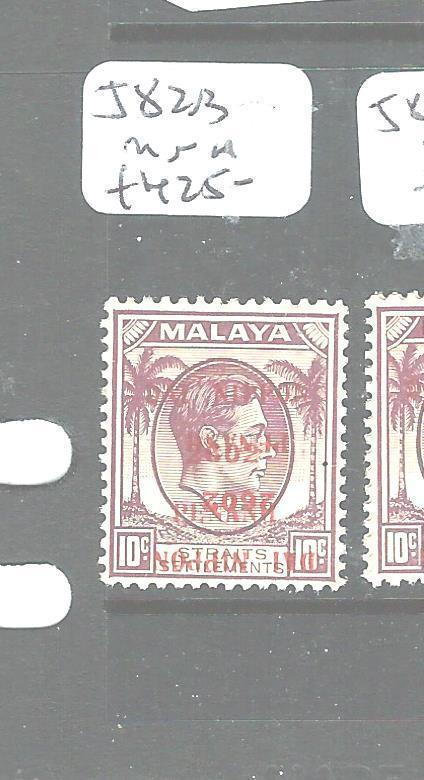 MALAYA JAPANESE OCCUPATION  PENANG (PP0604B) DOUBLE OVPT ONE INV SG J82B  MNH