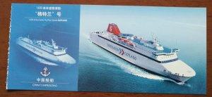 1600 lane-meter Ro/Pax passenger vessel ship Gotland,CN 05 shipbuilding PSC