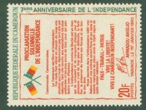 CAMEROUN 452 MH BIN$ 2.00