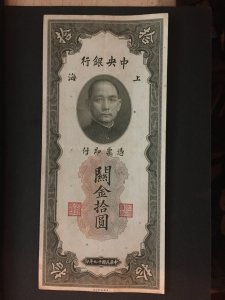 China banknote,  Genuine,  List 1861