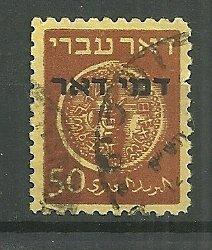 1949 Israel Scarce SC#J5 50m Postage Due used SCV$47.50
