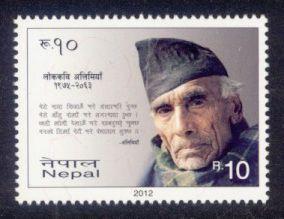 Nepal Sc# 887 MNH Ali Miyan