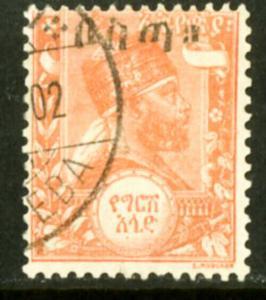Ethiopia Stamps # 9 FVF USED Scott Value $27.50