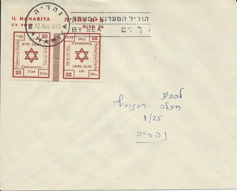 ISRAEL INTERIM PERIOD MAY 1948 BY THE SEA EMERGENCY MAIL   - L104