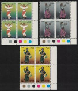 Algeria Folk Dances 3v Bottom Right Corner Blocks of 4 Traffic Lights SG#938-940