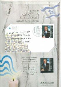ISRAEL: YITZHAK RABIN MEMORIAL  (NPS21 #229-230)