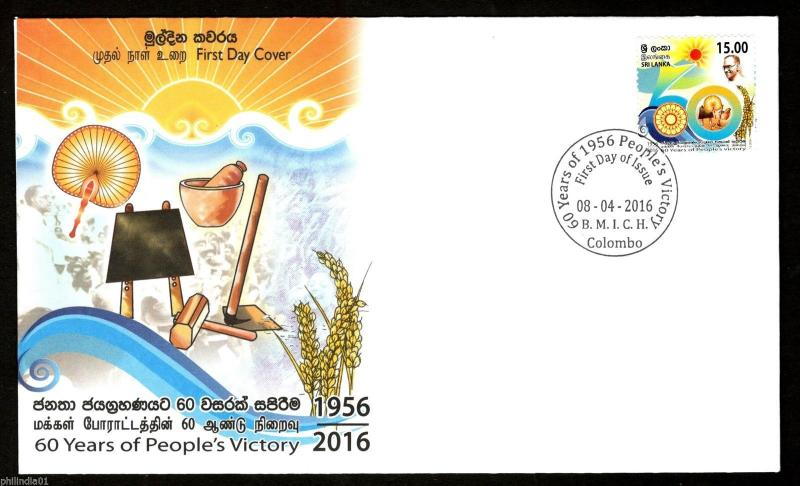 Sri Lanka 2016 60 Years of People's victory Grain Black Board FDC # 18216