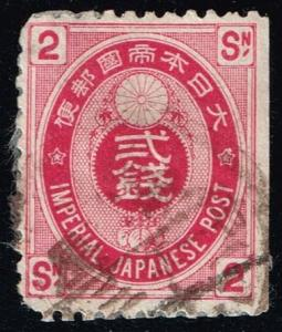 Japan #73 Imperial Japanese Post; Used (0.25)