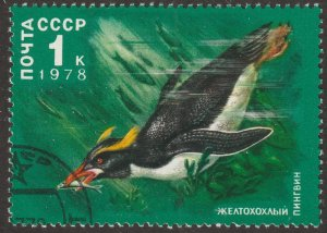 Russia, Scott# 4679, mint, cto, single stamp,#4679
