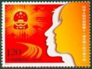 China 2008-5 11th National People's Congress Stamp MNH