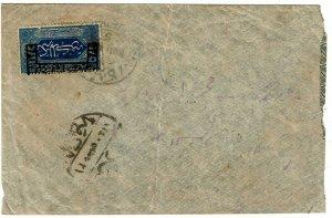 Saudi Arabia 1921 Djeddah dual language cancel on internal cover, Scott L28