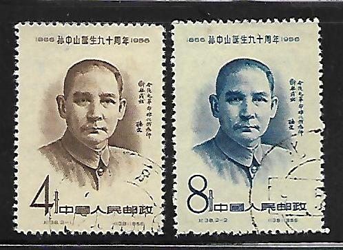 PEOPLE'S REPUBLIC OF CHINA, 304-305 ,USED, SUN YAT-SEN