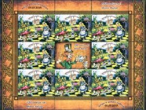 BOSNIA & HERZEGOVINA / 2015, (Sheet) Alice in Wonderland (Disney Cartoon), MNH