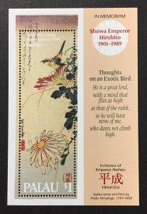Palau 1989 #217 S/S, Hirohige Painting, MNH.