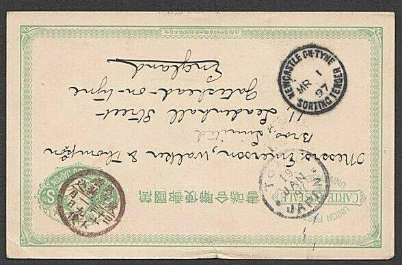 JAPAN 1897 3s postcard to UK - NEWCASTLE ON TYNE / SORTING TENDER cds......29879