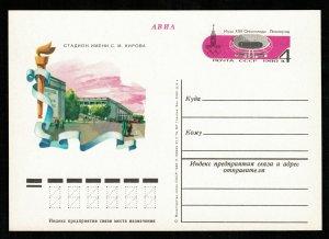 Post card, 1980, Air Mail, Soviet Union (КТ-14)