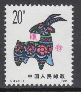 China 2315 MNH VF